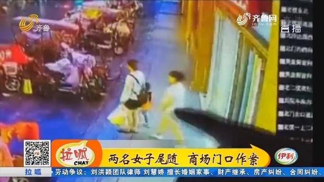 青州:刚逛完商场 发现手机不见了