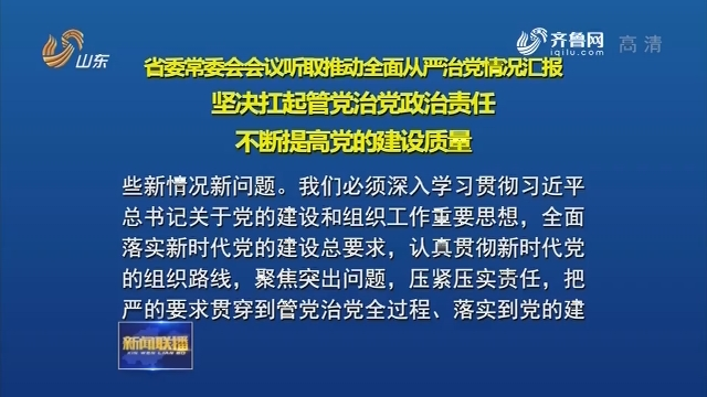 省委常委会会议听取推动全面从严治党情况汇报