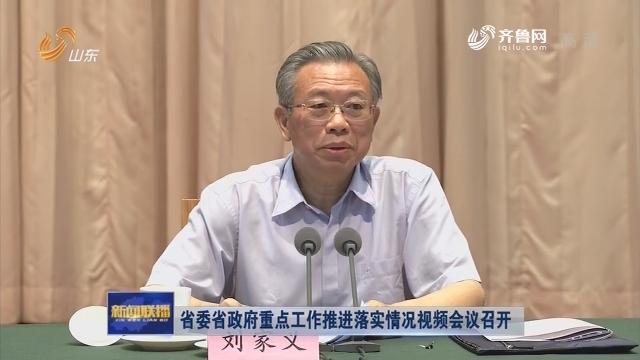 省委省政府重点工作推进落实情况视频会议召开