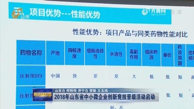 2018年山东省中小微企业创新竞技晋级活动启动