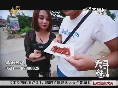 大寻味:高密烧肉 无法抵挡的诱惑
