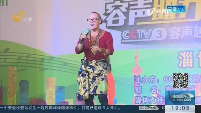 《越战越勇》淄博海选火爆开赛