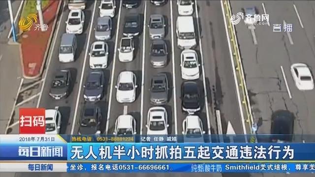 济南交警无人机执法7月31日首秀