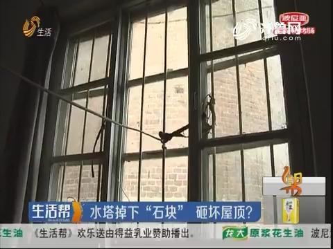 """淄博:水塔掉下""""石块""""砸坏屋顶?"""