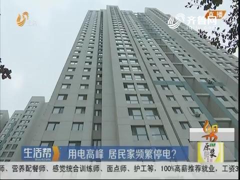 潍坊:用电高峰 居民家频繁停电?