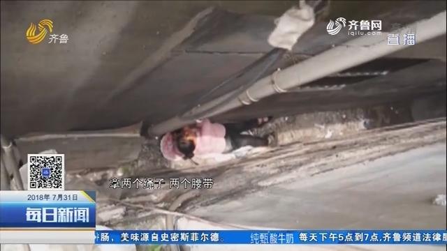 济南:女工坠入5米深楼体夹缝