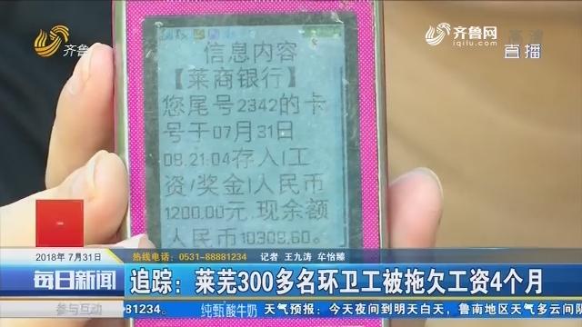追踪:莱芜300多名环卫工被拖欠工资4个月