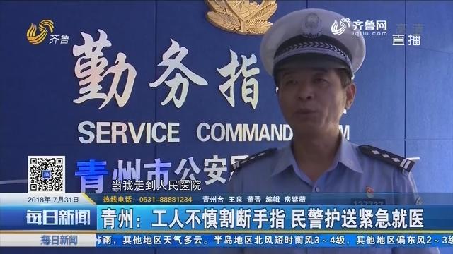 青州:工人不慎割断手指 民警护送紧急就医