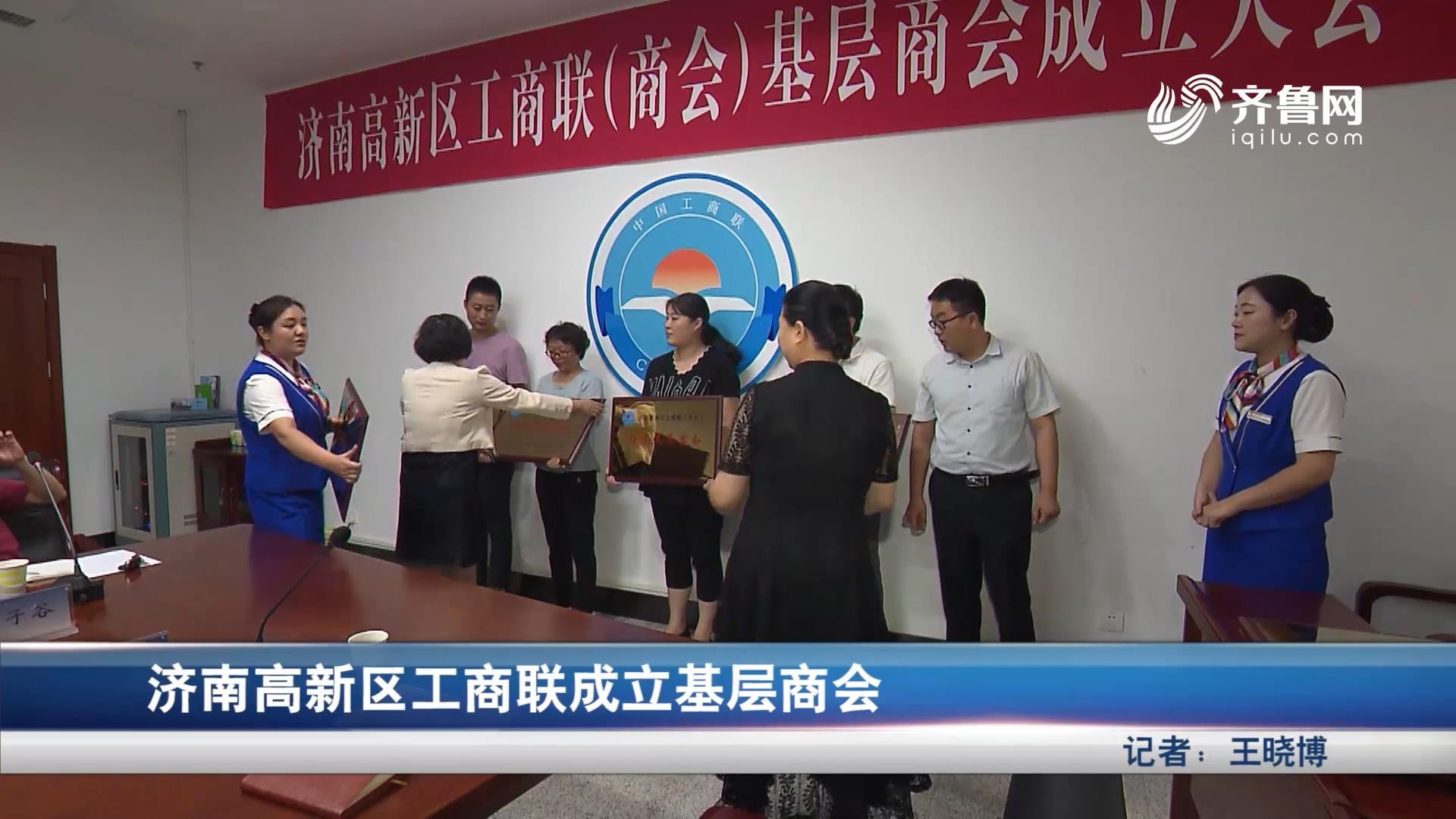 济南高新区工商联成立基层商会