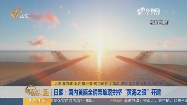 """【闪电新闻排行榜】日照:国内首座全钢架玻璃拱桥 """"黄海之眼""""开建"""
