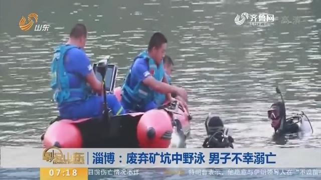 【闪电新闻排行榜】淄博:废弃矿坑中野泳 男子不幸溺亡