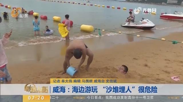 """【闪电新闻排行榜】威海:海边游玩 """"沙堆埋人""""很危险"""