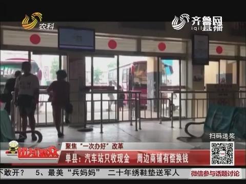"""【聚焦""""一次办好""""改革】单县:汽车站只收现金 周边商铺有偿换钱"""