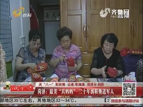 """【庆""""八一""""军民情】菏泽:最美""""兵妈妈"""" 二十年绣鞋垫送军人"""