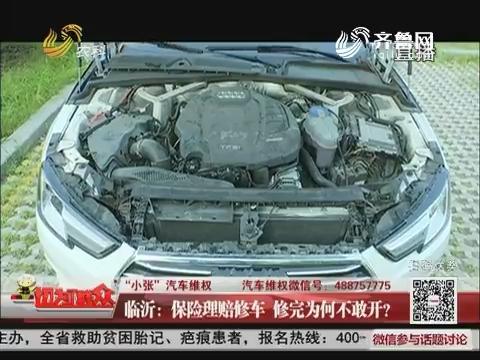 """【""""小张""""汽车维权】临沂:保险理赔修车 修完为何不敢开?"""