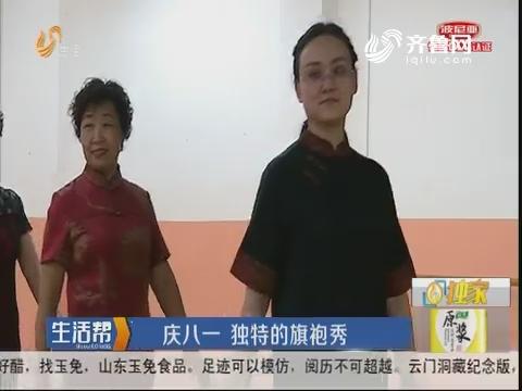 潍坊:庆八一 独特的旗袍秀