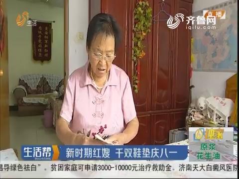临沂:新时期红嫂 千双鞋垫庆八一