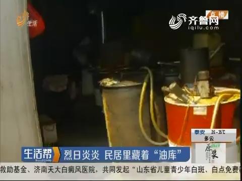 """淄博:烈日炎炎 民居里藏着""""油库"""""""