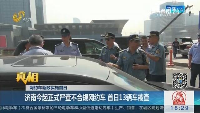 【真相】网约车新政实施首日:济南8月1日起正式严查不合规网约车 首日13辆车被查