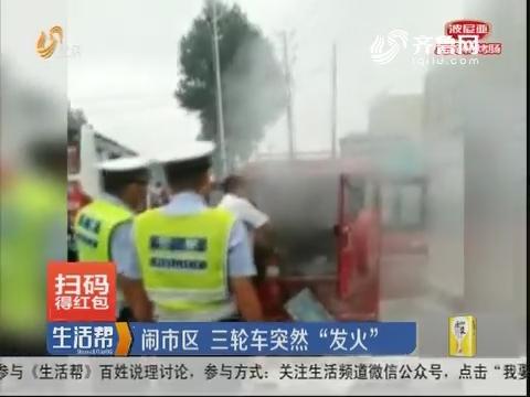 """临沂:闹市区 三轮车突然""""发火"""""""
