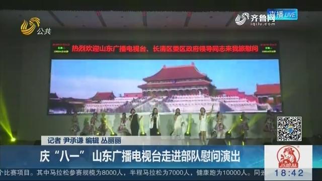 """【庆""""八一""""】庆""""八一"""" 山东广播电视台走进部队慰问演出"""