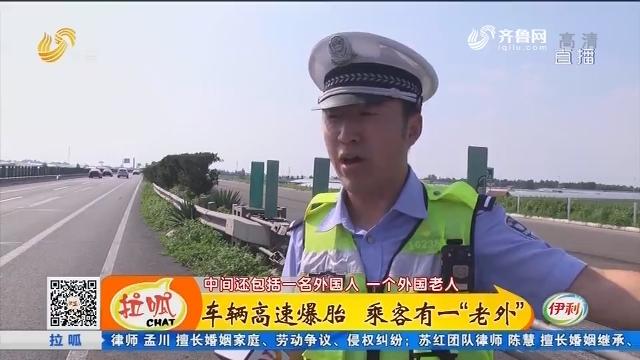 """青州:车辆高速爆胎 乘客有一""""老外"""""""