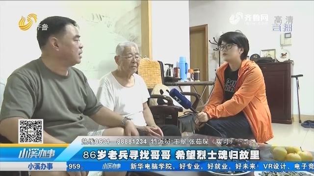 86岁老兵寻找哥哥 希望烈士魂归故里