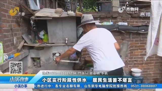 莱芜:小区实行阶段性供水 居民生活苦不堪言