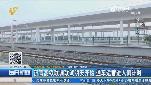 【4G直播】济青高铁联调联试8月2日开始 通车运营进入倒计时