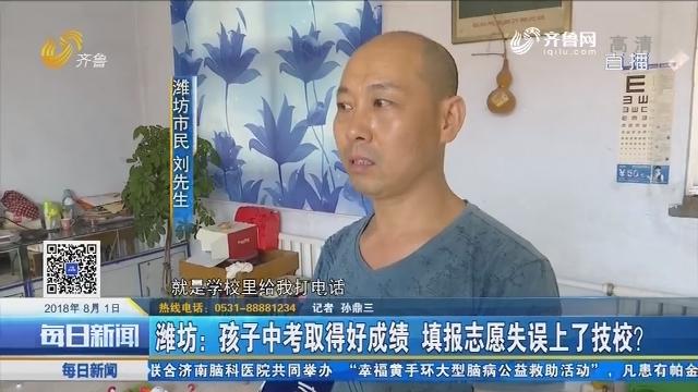 潍坊:孩子中考取得好成绩 填报志愿失误上了技校?
