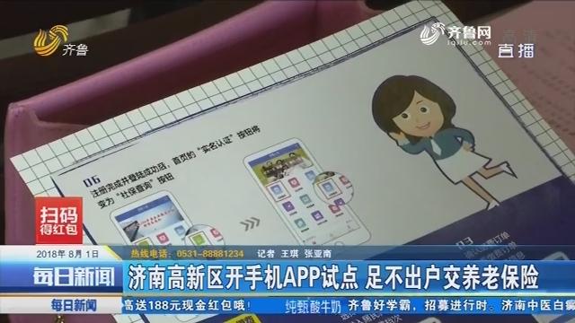 济南高新区开手机APP试点 足不出户交养老保险