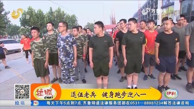高唐:退伍老兵 健身跑步迎八一