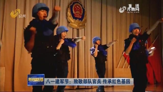 八一建军节:致敬部队官兵 传承红色基因