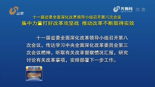 十一届省委全面深化改革领导小组召开第八次会议 集中力量打好改革攻坚战 推动改革不断取得实效