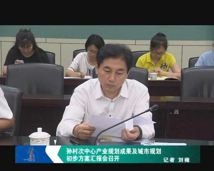 孙村次中心产业规划成果及城市规划初步方案汇报会召开