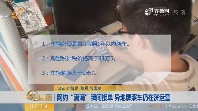 """【闪电新闻排行榜】网约""""滴滴""""瞬间接单 异地牌照车仍在济运营"""