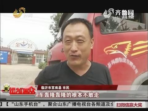 """【小群跑腿】莒南:西外环成""""搓板路"""" 失修两年坑洼难行"""