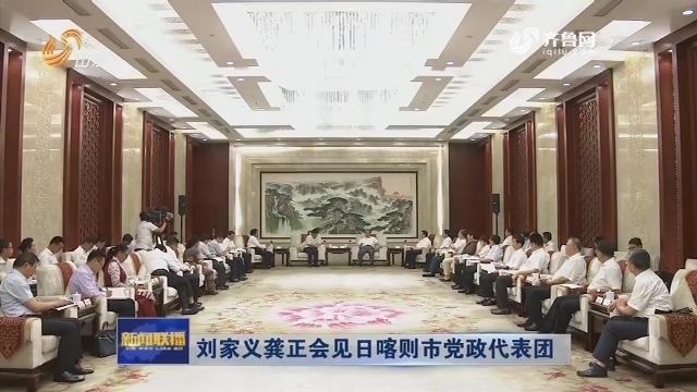 刘家义龚正会见日喀则市党政代表团