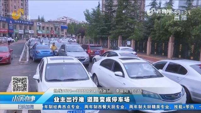 济南:业主出行难 道路变成停车场