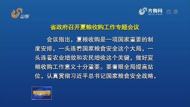省政府召開夏糧收購工作專題會議