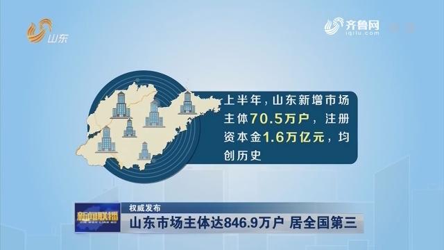 【权威发布】山东市场主体达846.9万户 居全国第三