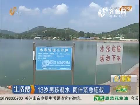 临沂:13岁男孩溺水 同伴紧急施救