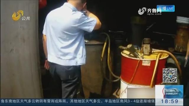 """淄博:农家小院藏""""油库"""" 民警查扣排隐患"""
