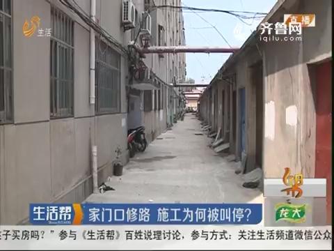淄博:家门口修路 施工为何被叫停?