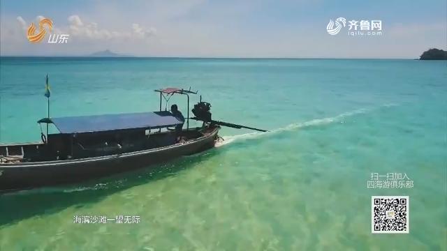 20180802《纵横四海》:美丽小城芽庄