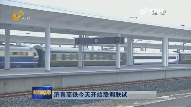 济青高铁今天开始联调联试