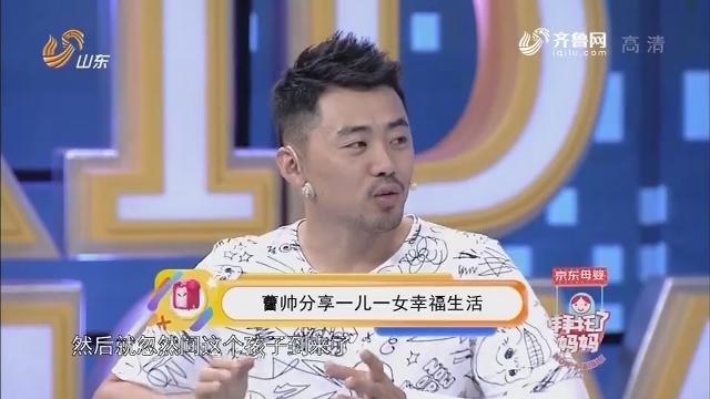 20180802《拜托了妈妈》:曹帅分享一儿一女幸福生活
