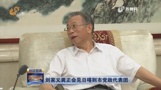 劉家義龔正會見日喀則市黨政代表團