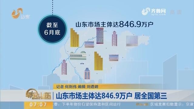 山东市场主体达846.9万户 居全国第三
