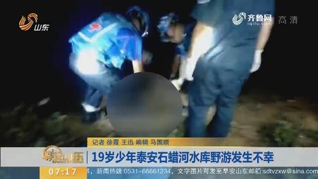 【闪电新闻排行榜】19岁少年泰安石蜡河水库野游发生不幸